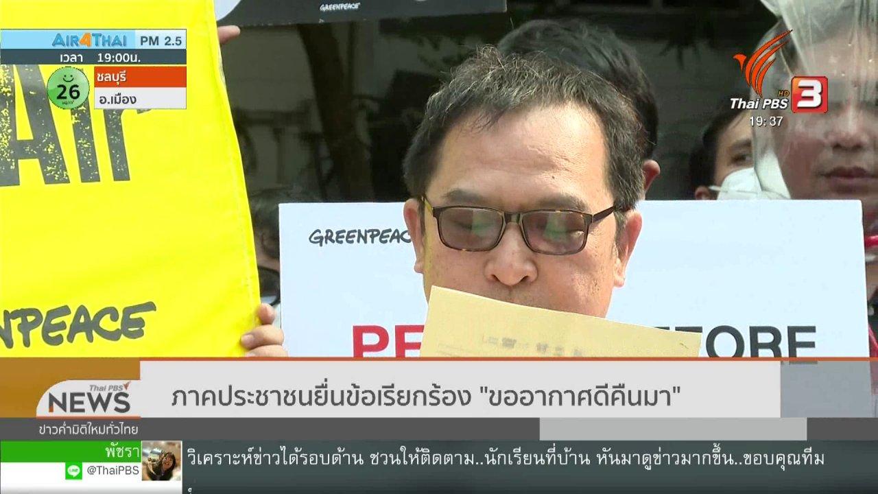 """ข่าวค่ำ มิติใหม่ทั่วไทย - ภาคประชาชนยื่นข้อเรียกร้อง """"ขออากาศดีคืนมา"""""""