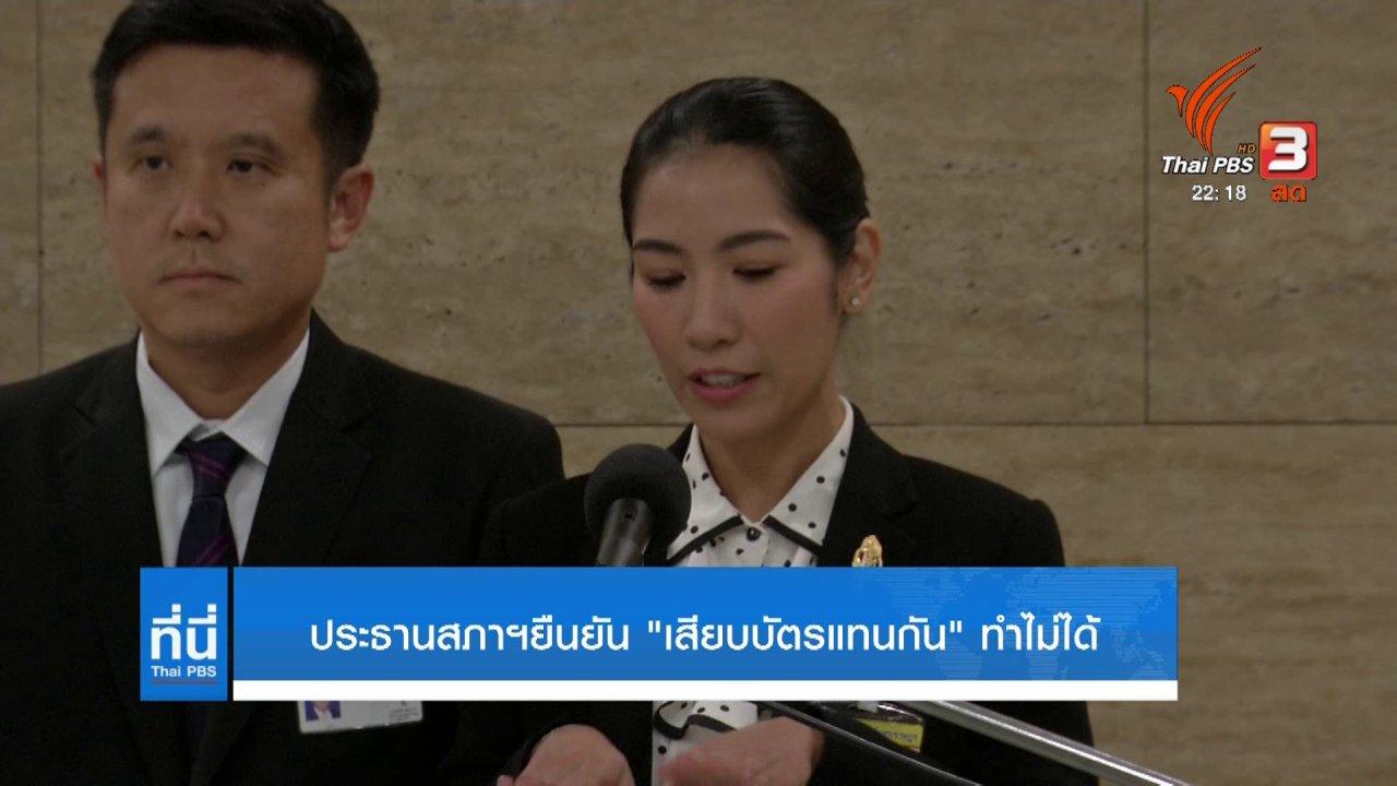 ที่นี่ Thai PBS - ประธานสภาฯ แย้ง ส.ส.อ้างเสียบบัตรแทนเพราะเครื่องไม่พอ