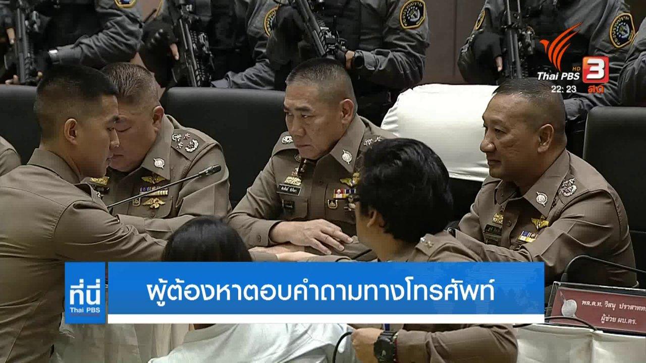 """ที่นี่ Thai PBS - ตอบคำถาม แรงจูงใจ """"ชิงทองลพบุรี"""""""