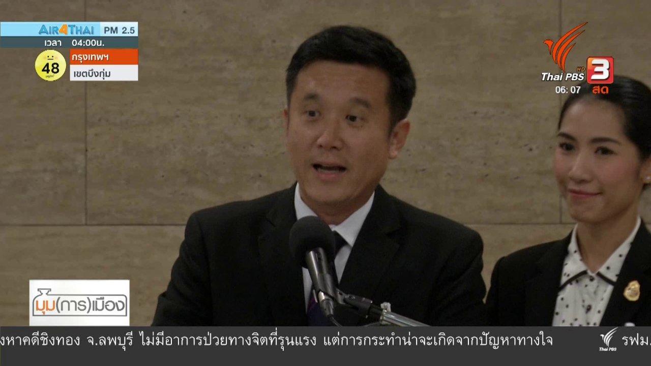 วันใหม่  ไทยพีบีเอส - มุม(การ)เมือง : นายกฯ รับกฎหมายงบฯ ล่าช้า กระทบการลงทุน