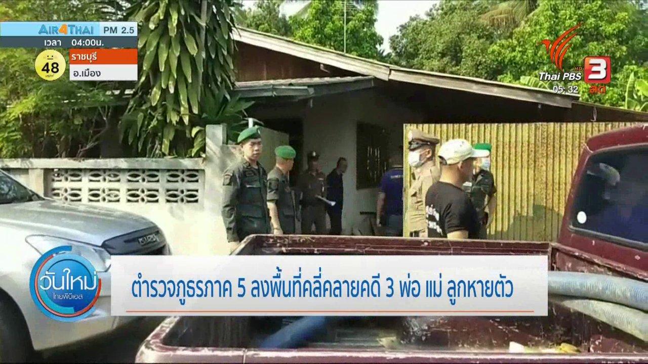 วันใหม่  ไทยพีบีเอส - ตำรวจภูธรภาค 5 ลงพื้นที่คลี่คลายคดี 3 พ่อ แม่ ลูกหายตัว