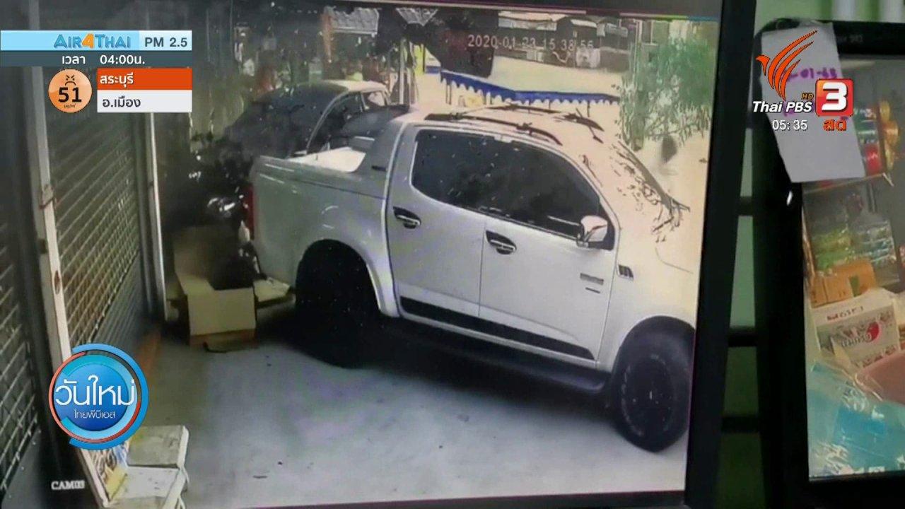 วันใหม่  ไทยพีบีเอส - หนีตำรวจล่อซื้อยาเสพติดรถเสียหลักชนชาวบ้านเสียชีวิต
