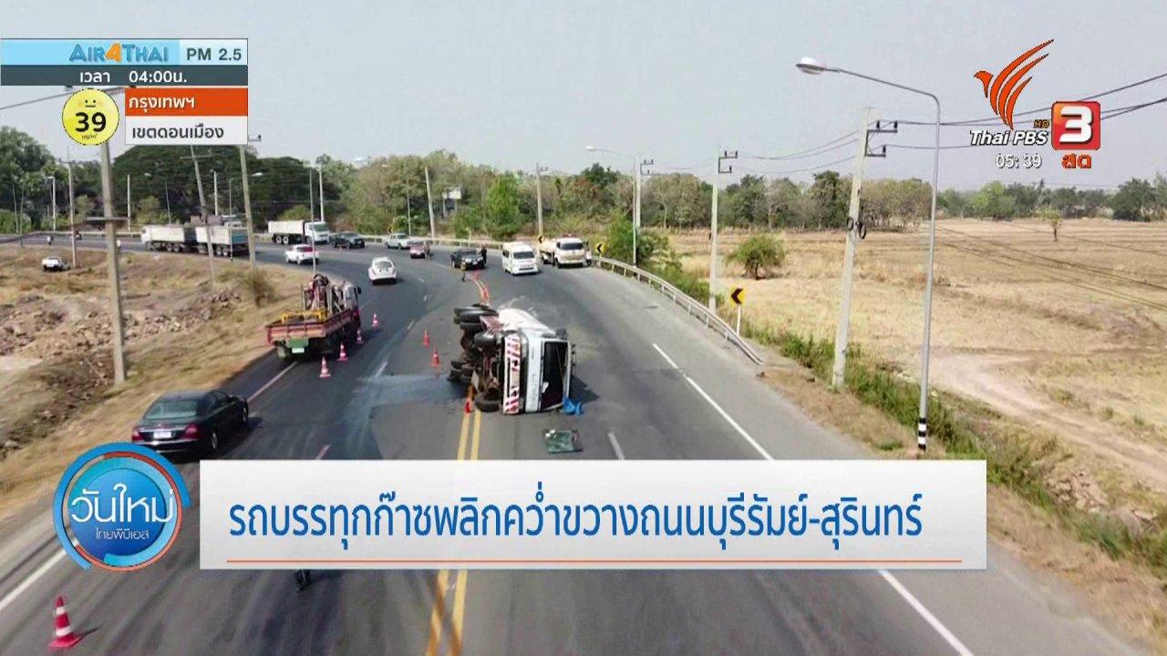 วันใหม่  ไทยพีบีเอส - รถบรรทุกก๊าซพลิกคว่ำขวางถนนบุรีรัมย์ - สุรินทร์