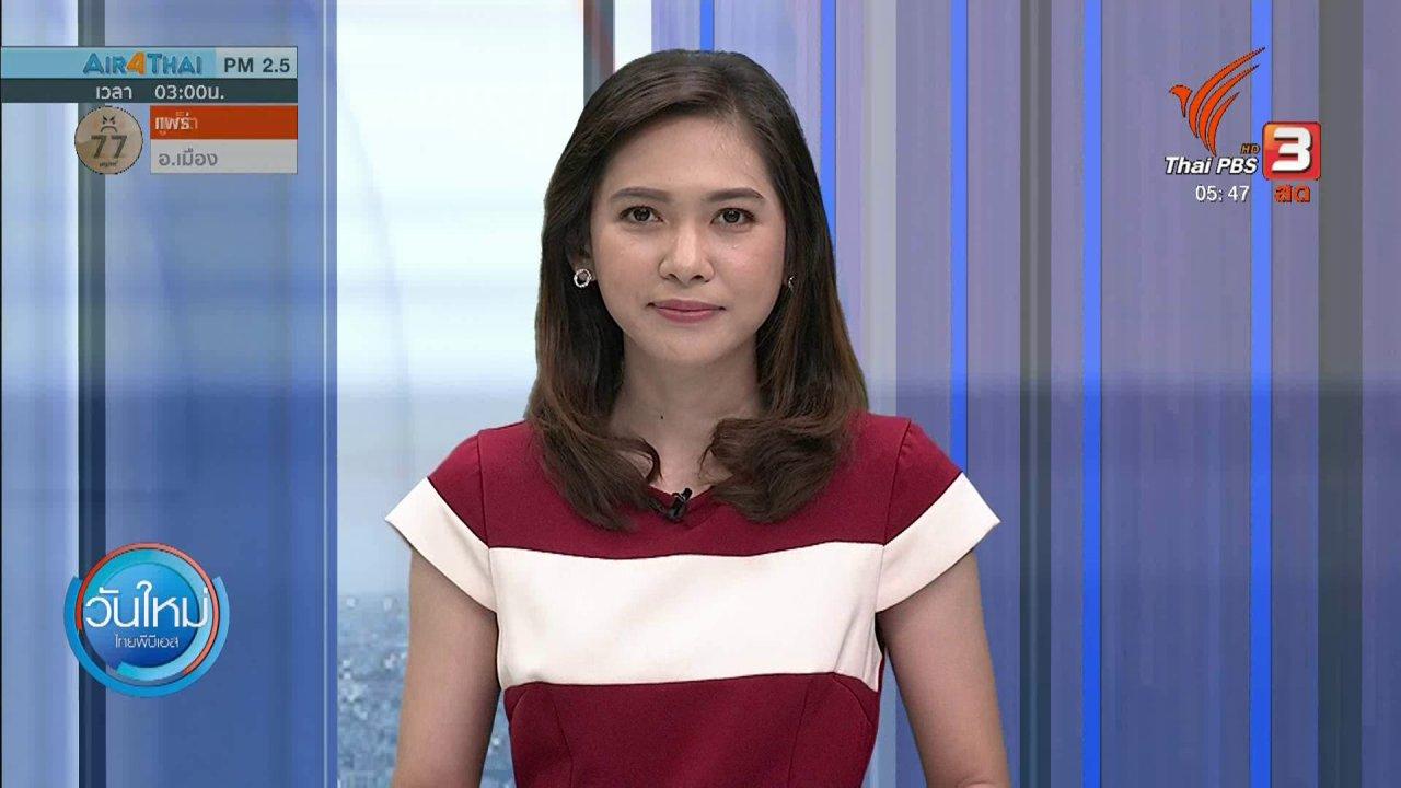 วันใหม่  ไทยพีบีเอส - ดูแลนักท่องเที่ยวอู่ฮั่นหลังจีนปิดเมือง