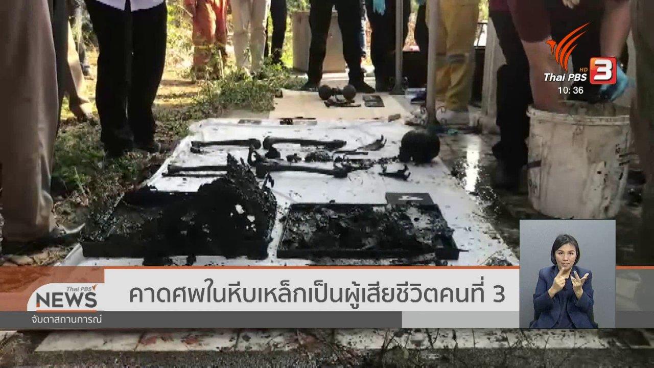 จับตาสถานการณ์ - คาดศพในหีบเหล็กเป็นผู้เสียชีวิตคนที่ 3
