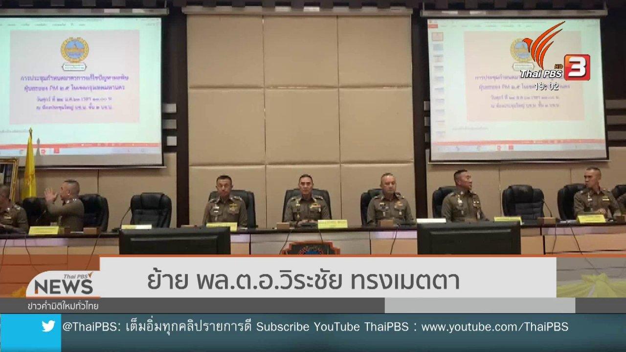 ข่าวค่ำ มิติใหม่ทั่วไทย - ย้าย พล.ต.อ.วิระชัย ทรงเมตตา