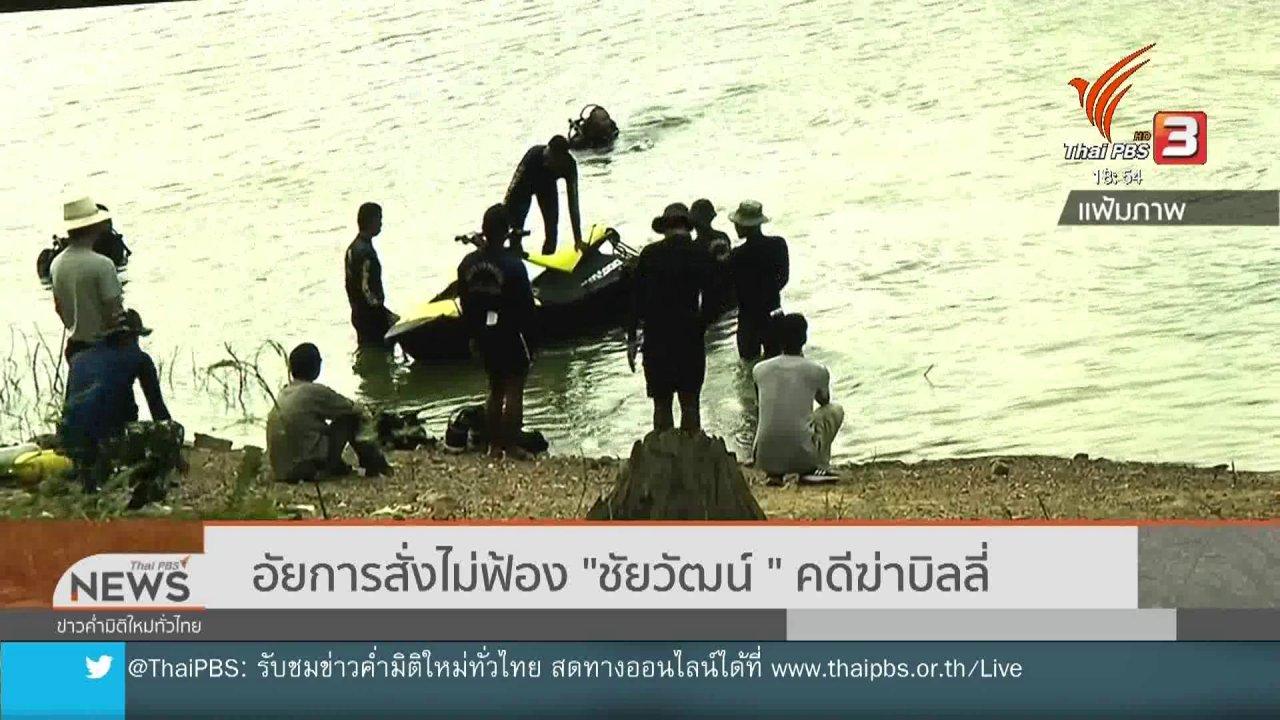 """ข่าวค่ำ มิติใหม่ทั่วไทย - อัยการสั่งไม่ฟ้อง """"ชัยวัฒน์ """" คดีฆ่าบิลลี่"""