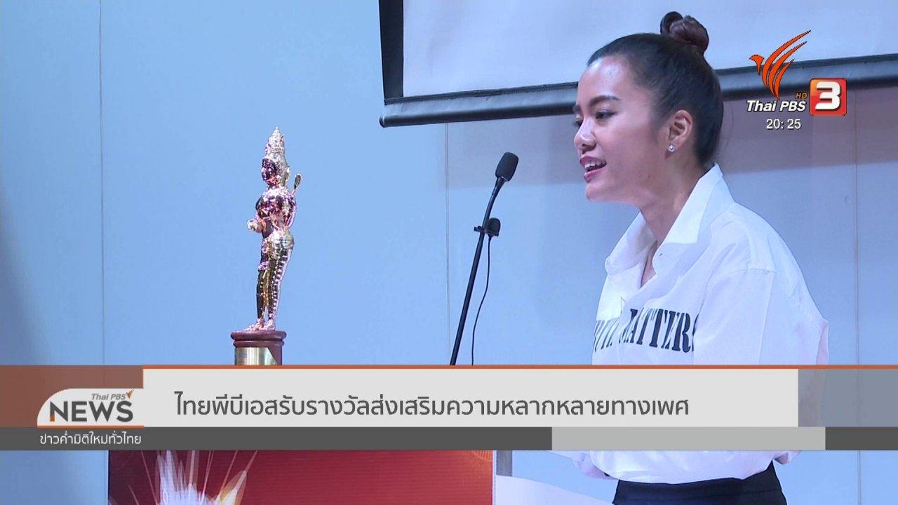 ข่าวค่ำ มิติใหม่ทั่วไทย - ไทยพีบีเอสรับรางวัลส่งเสริมความหลากหลายทางเพศ