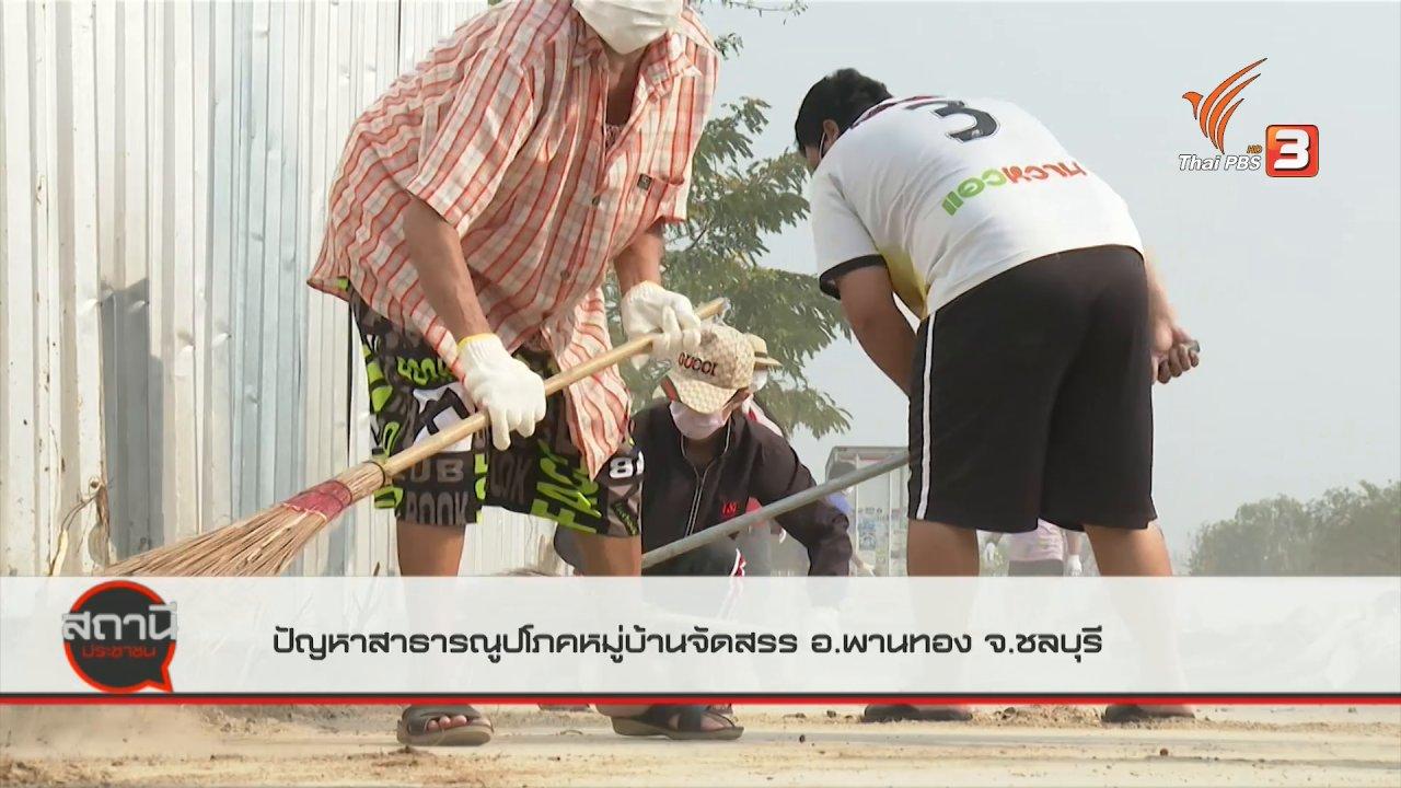 สถานีประชาชน - สถานีร้องเรียน : ปัญหาสาธารณูปโภคหมู่บ้านจัดสรร อ.พานทอง จ.ชลบุรี