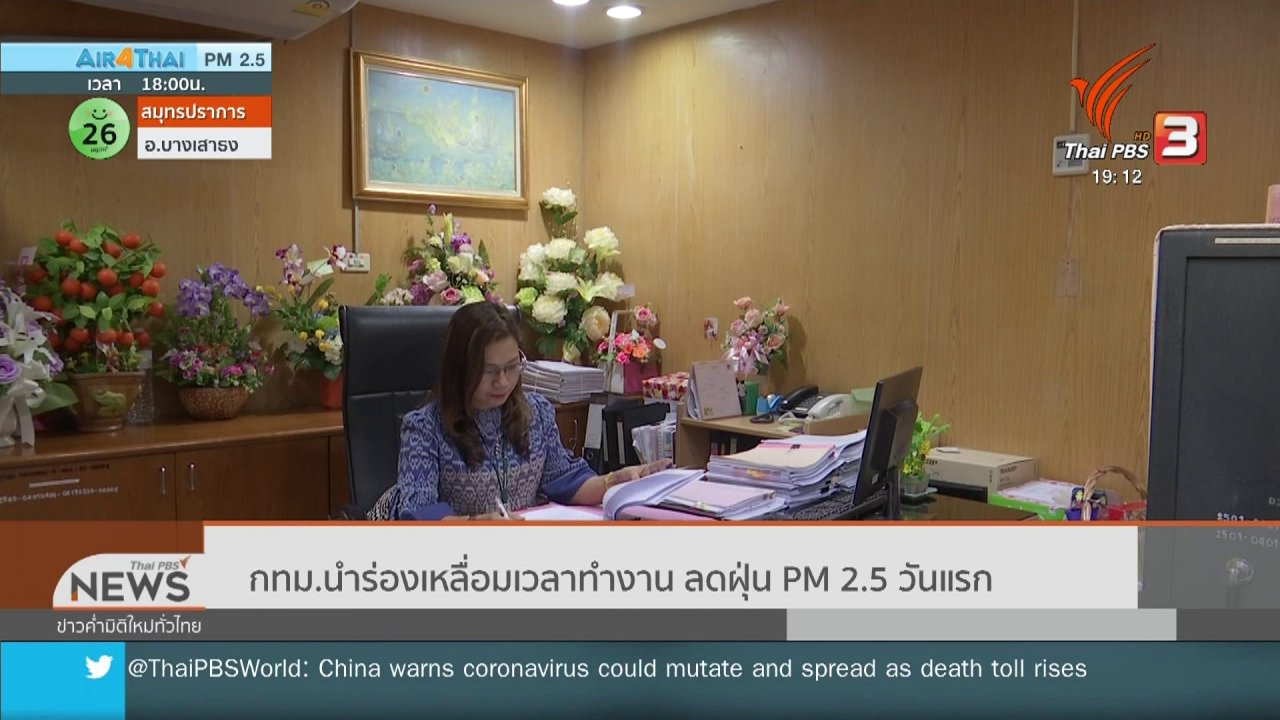 ข่าวค่ำ มิติใหม่ทั่วไทย - กทม.นำร่องเหลื่อมเวลาทำงาน ลดฝุ่น PM 2.5 วันแรก