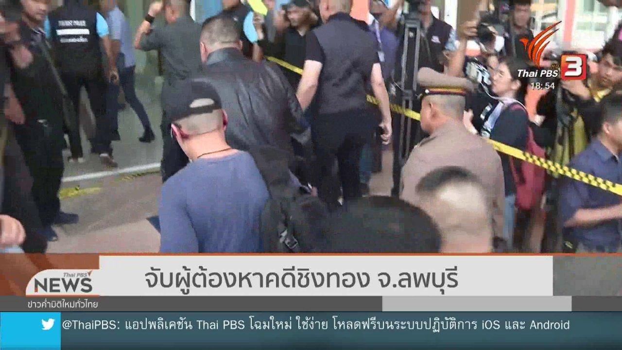 ข่าวค่ำ มิติใหม่ทั่วไทย - จับผู้ต้องหาคดีชิงทอง จ.ลพบุรี