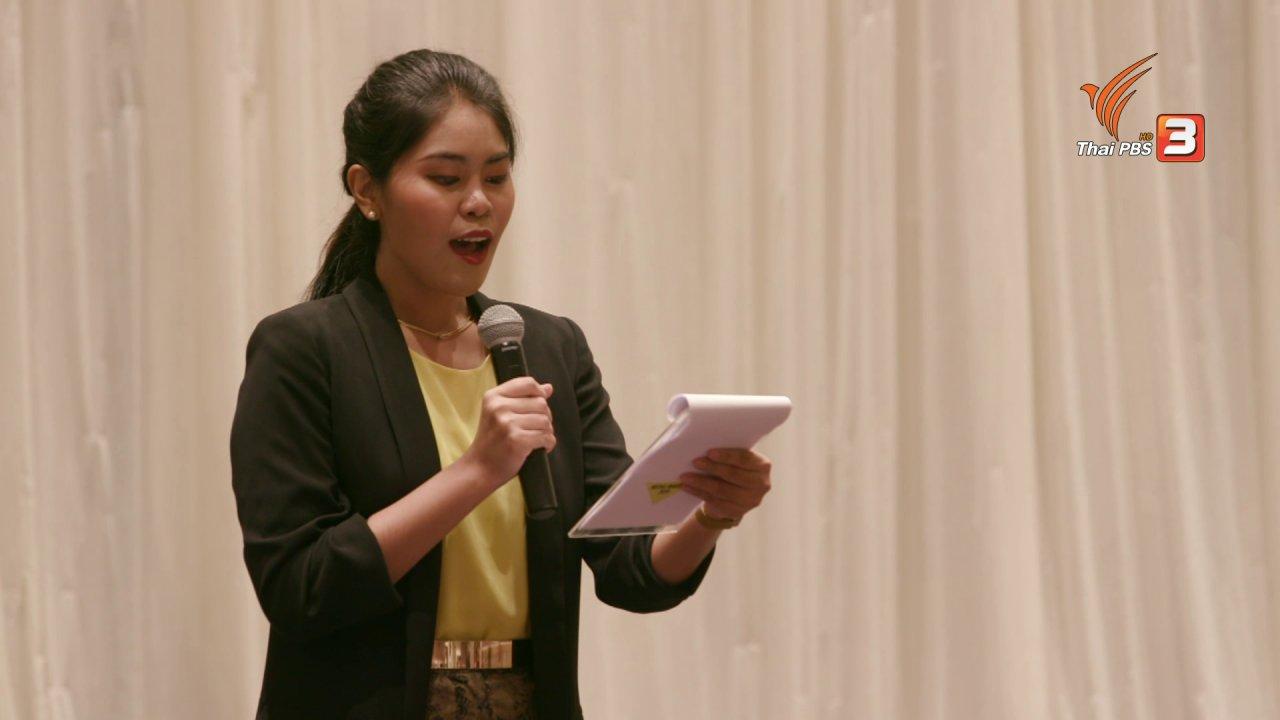 ที่นี่ Thai PBS - รางวัลสื่อมวลชนเพื่อสิทธิมนุษยชน ปี 2562