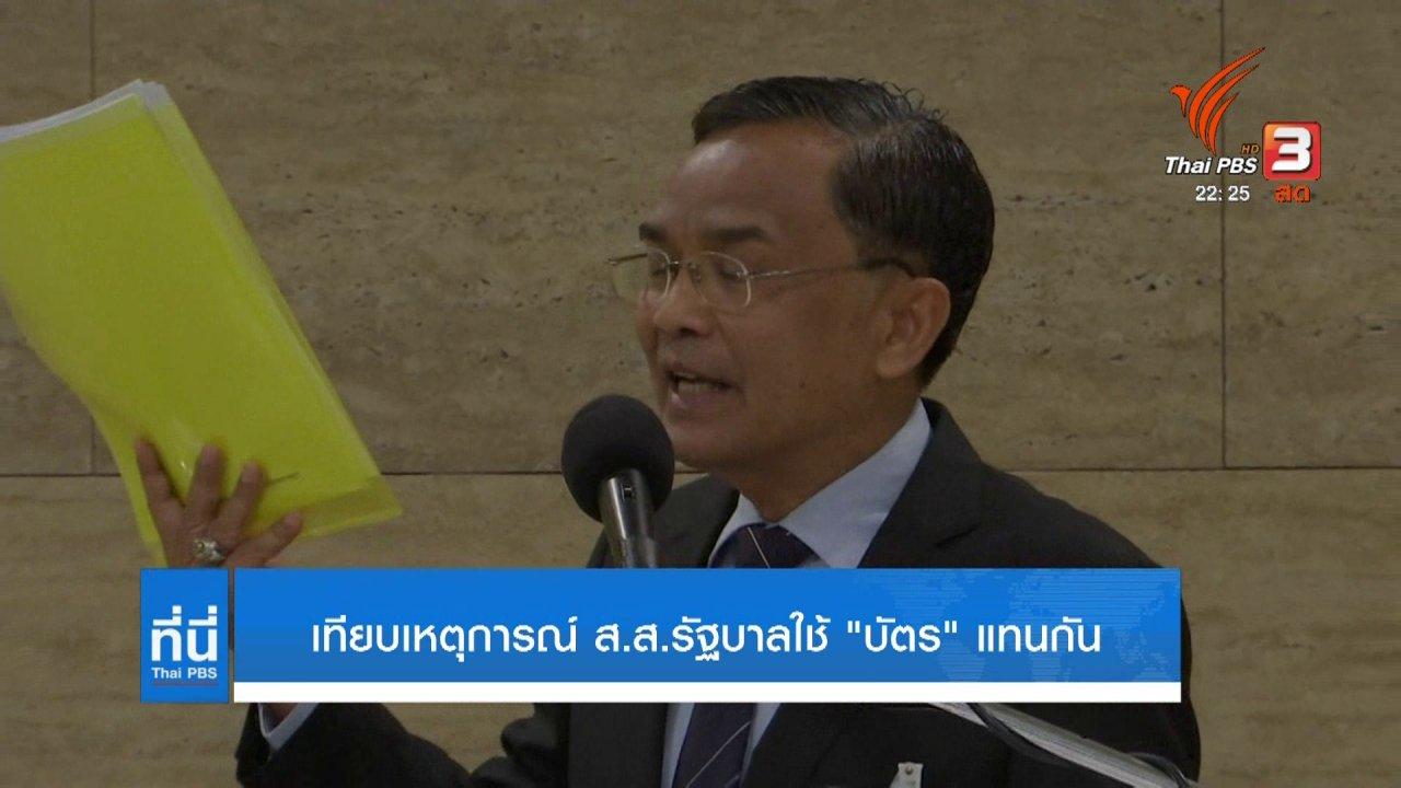 ที่นี่ Thai PBS - เทียบเหตุการณ์ ส.ส.รัฐบาลเสียบบัตรแสดงตนแทนกัน