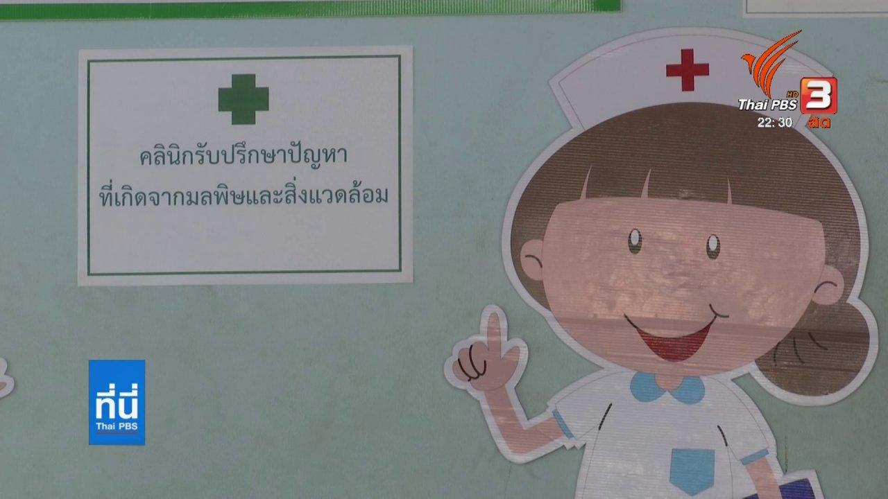 ที่นี่ Thai PBS - เรียนรู้วิธีป้องกัน #ฝุ่นPM25 ในโรงเรียน