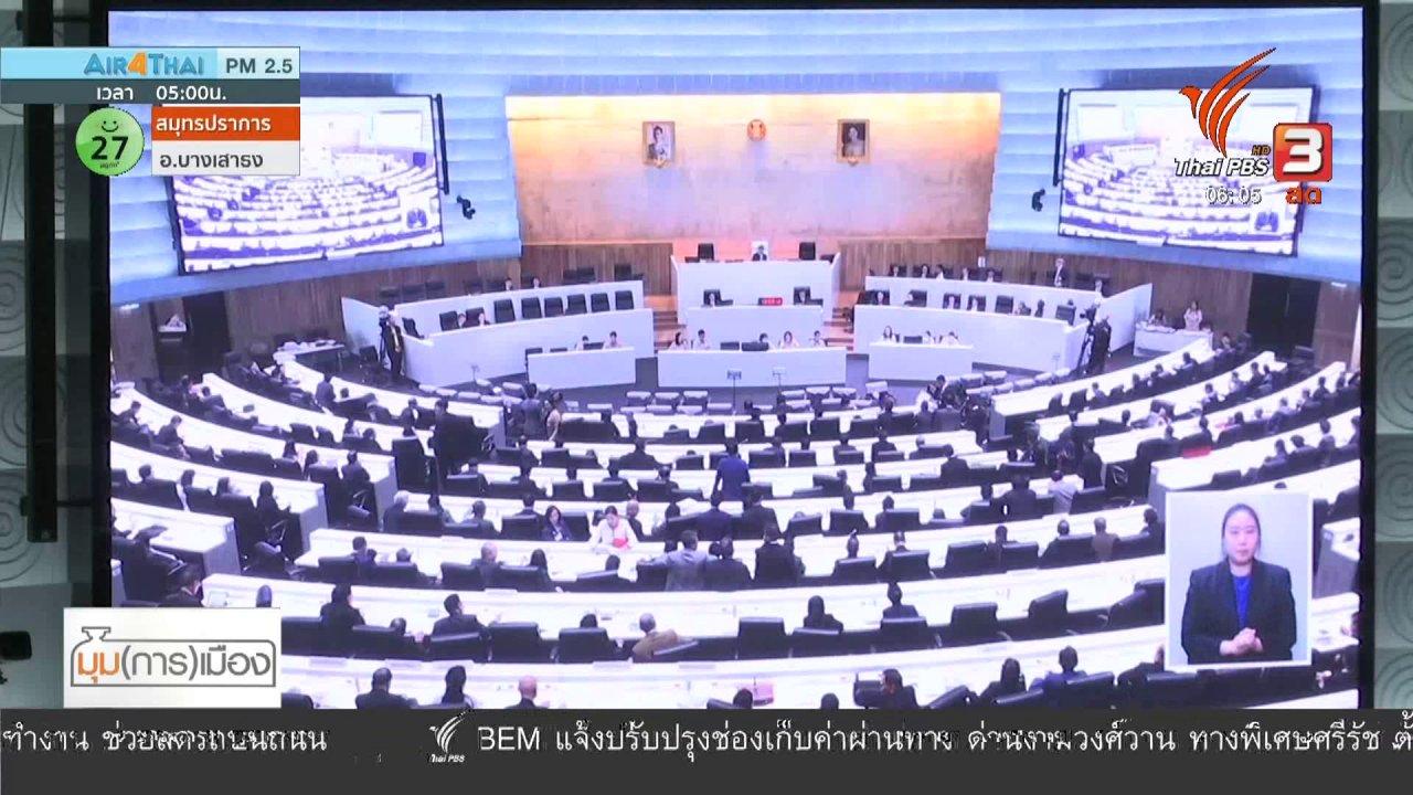 """วันใหม่  ไทยพีบีเอส - มุม(การ)เมือง : """"วิษณุ"""" ชี้ """"เงื่อนแง่"""" กฎหมายงบฯ ไม่ฟันธงล่มเพราะ ส.ส.เสียบบัตรแทน"""