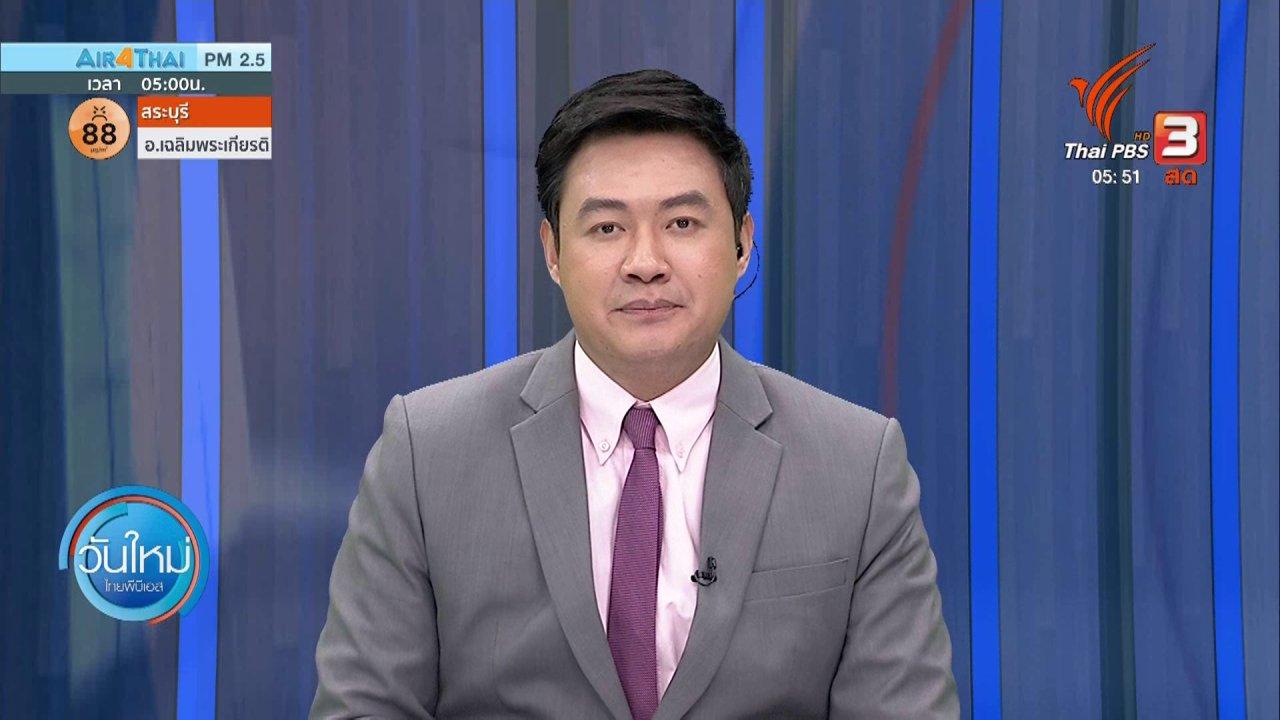 วันใหม่  ไทยพีบีเอส - ปากช่องงดจุดธูปเทียนสักการะลดฝุ่น pm 2.5