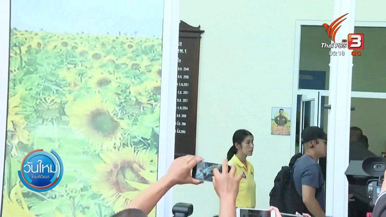 วันใหม่  ไทยพีบีเอส - คุมตัวผู้ต้องหาชิงทองเข้ากรุงแถลงข่าว