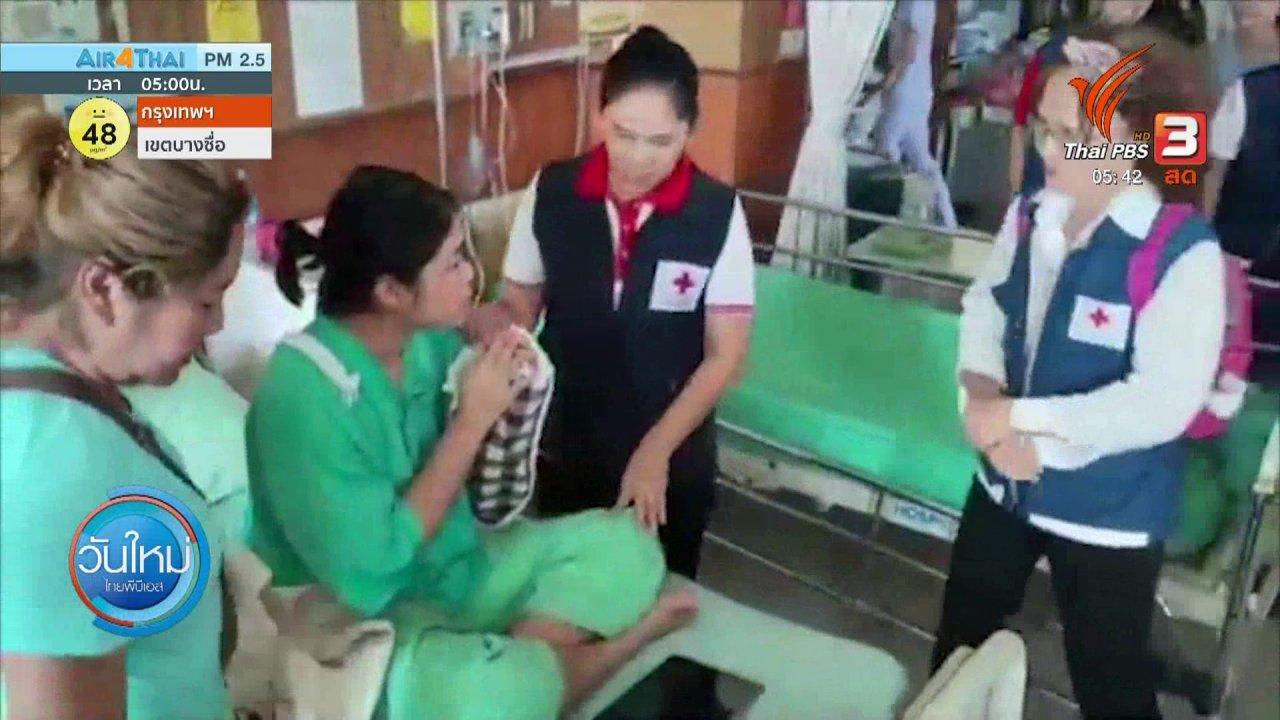 วันใหม่  ไทยพีบีเอส - กาชาดมอบเงินช่วยเหลือนักเรียนประสบอุบัติเหตุ