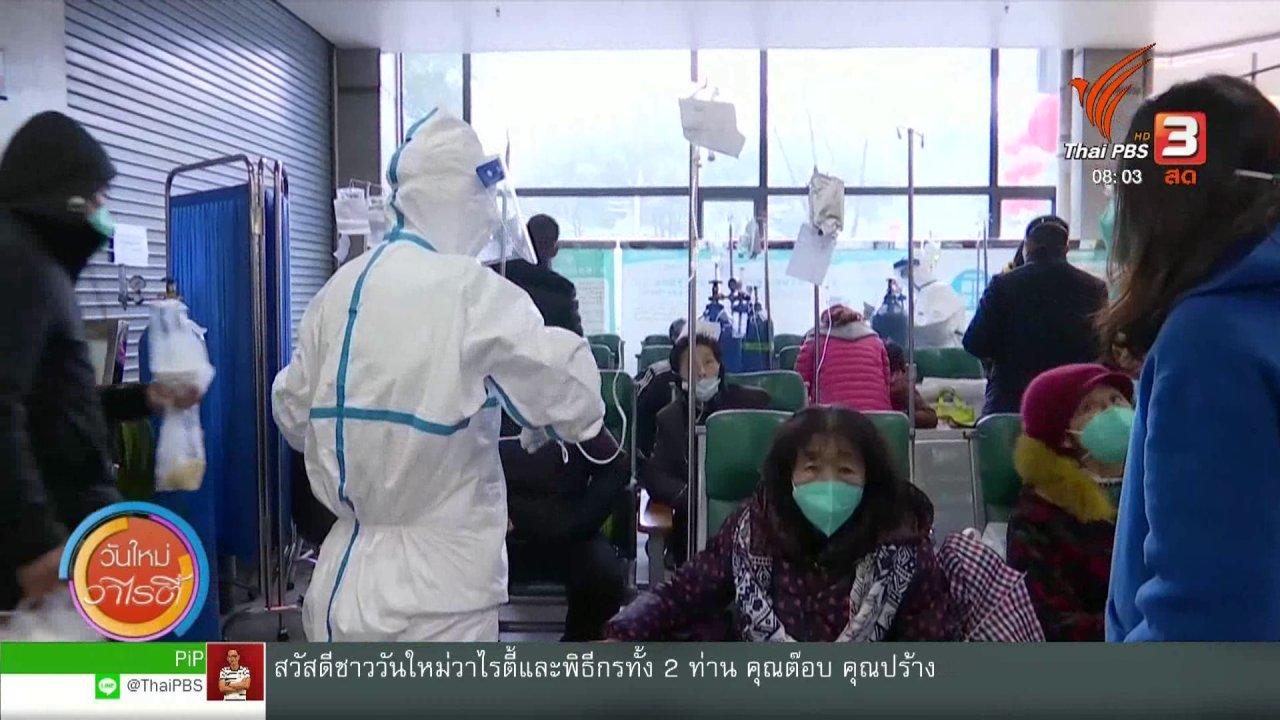 วันใหม่วาไรตี้ - จับตาข่าวเด่น : สธ.ยกระดับเฝ้าระวังรับมือโคโรนาไวรัสสายพันธุ์ใหม่