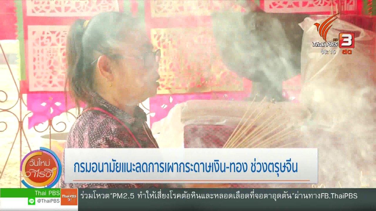 วันใหม่วาไรตี้ - จับตาข่าวเด่น : กรมอนามัย แนะลดการเผากระดาษเงิน - ทอง ช่วงตรุษจีน