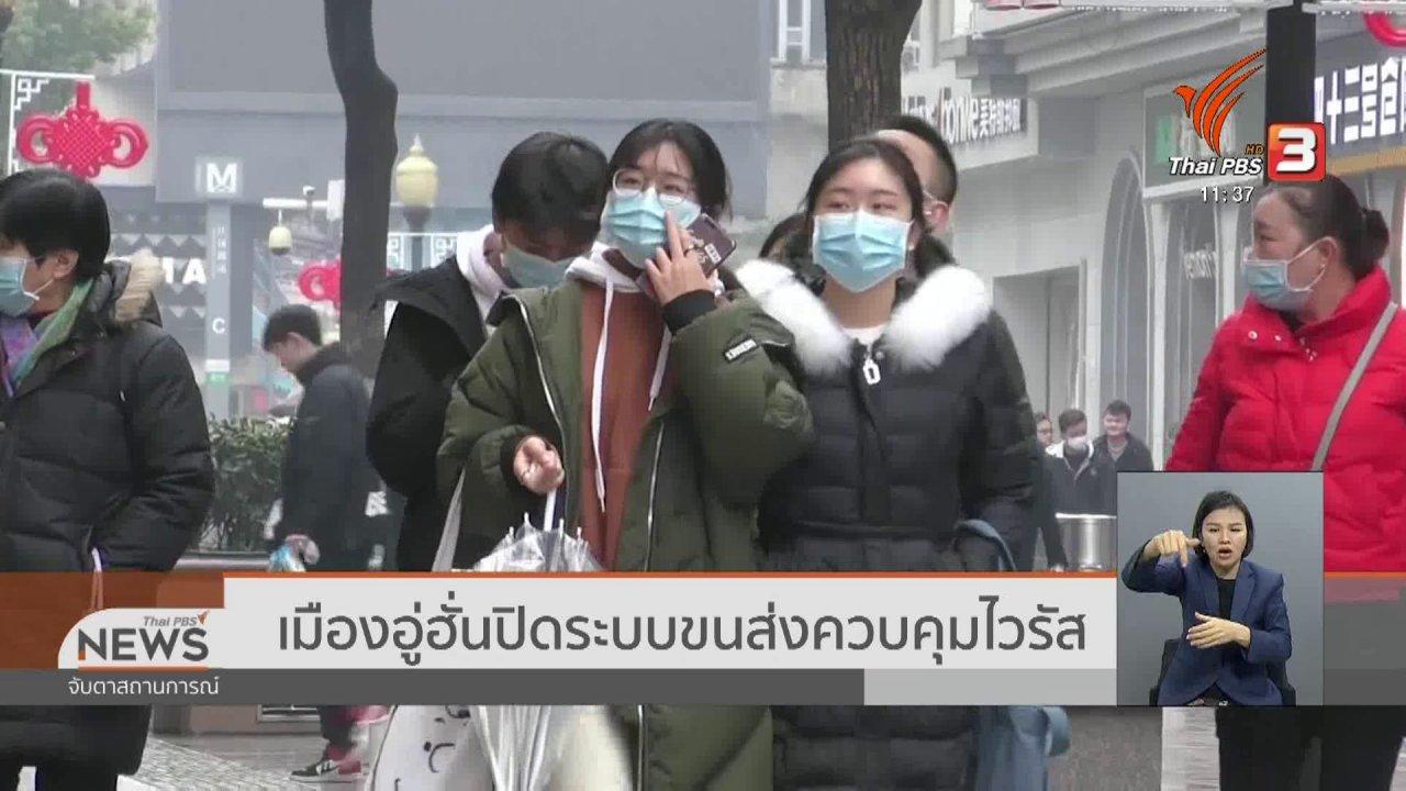 จับตาสถานการณ์ - เมืองอู่ฮั่นปิดระบบขนส่งควบคุมไวรัส