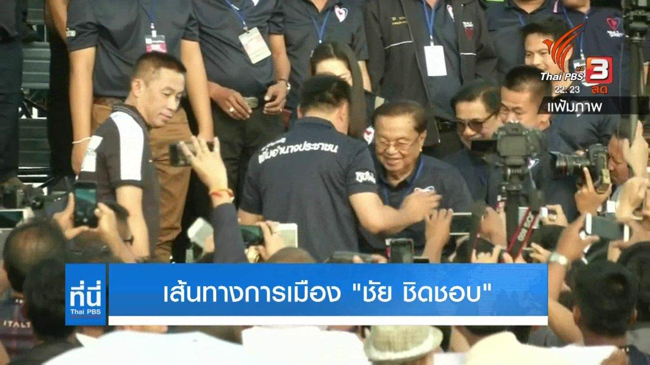 """ที่นี่ Thai PBS - เส้นทางการเมือง """"ชัย ชิดชอบ"""""""