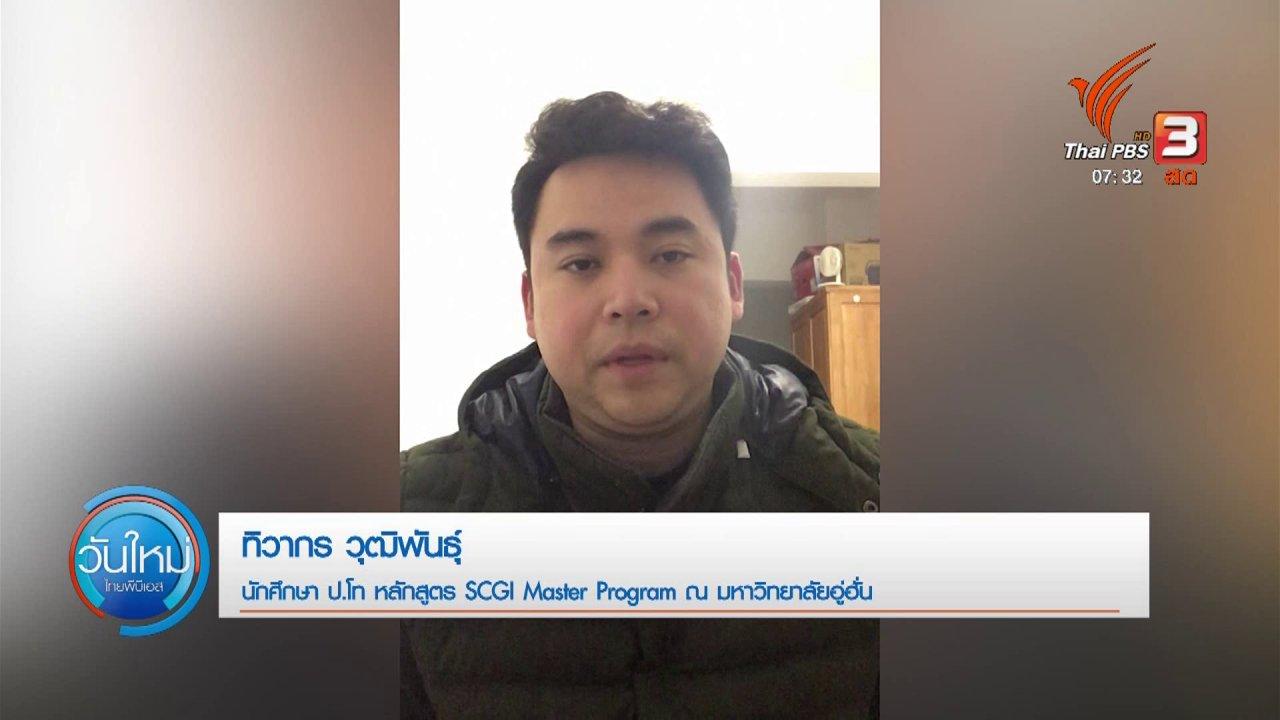 วันใหม่  ไทยพีบีเอส - กินอยู่รู้รอบ : คนไทยในจีนรับมือไวรัสโคโรนา