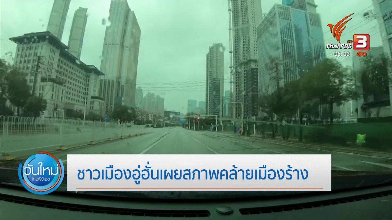 วันใหม่  ไทยพีบีเอส - ชาวเมืองอู่ฮั่นเผยสภาพคล้ายเมืองร้าง