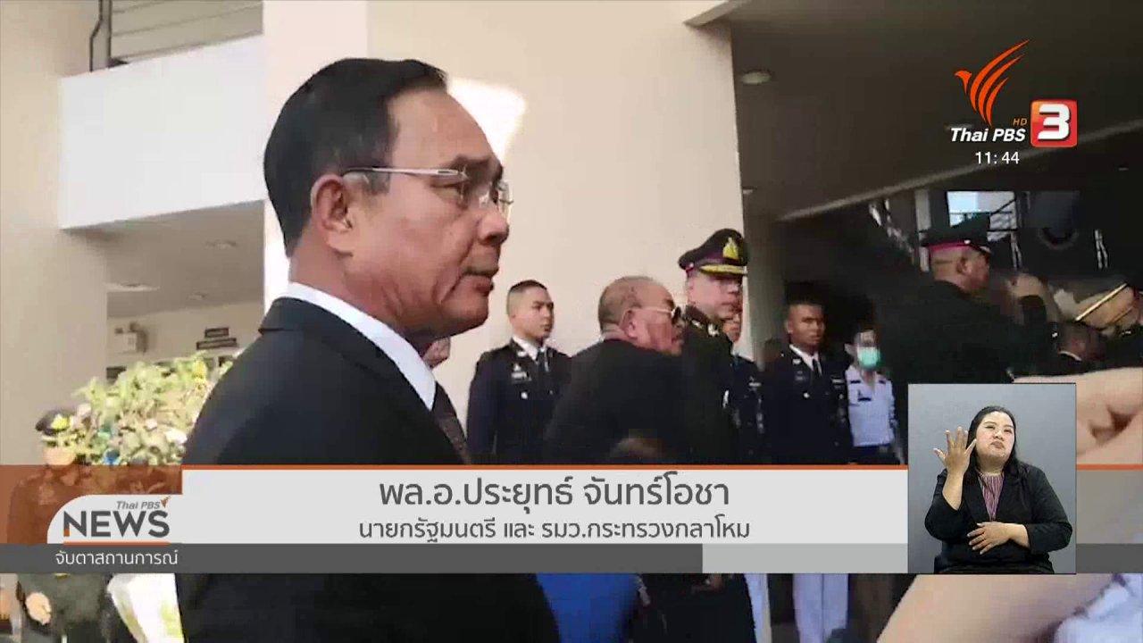 จับตาสถานการณ์ - จีนยังไม่ไฟเขียวนำ ซี - 130 รับคนไทยในอู่ฮั่น
