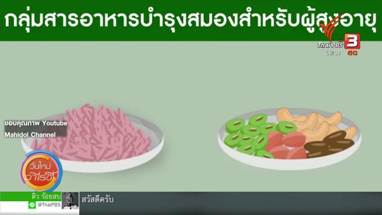 วันใหม่วาไรตี้ - จับตาข่าวเด่น : อาหารบำรุงสมอง สูงวัยอย่างสง่า