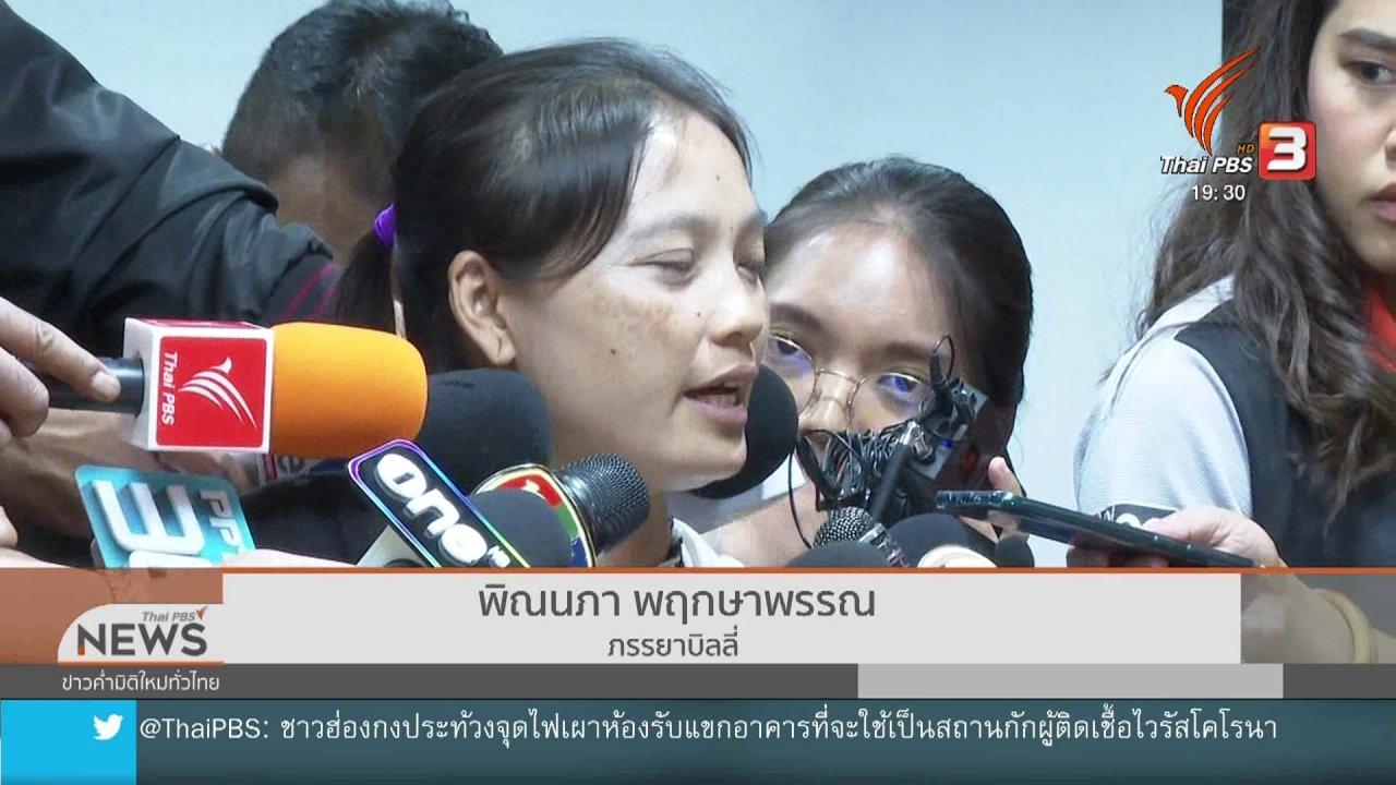 """ข่าวค่ำ มิติใหม่ทั่วไทย - ภรรยา """"บิลลี่"""" ฟังอัยการชี้แจงไม่ฟ้อง """"ชัยวัฒน์"""""""