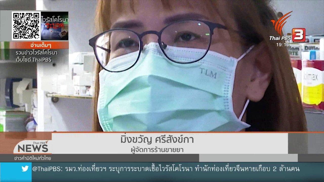 ข่าวค่ำ มิติใหม่ทั่วไทย - ชาวจีนแห่ซื้อหน้ากากอนามัยตามร้านขายยา