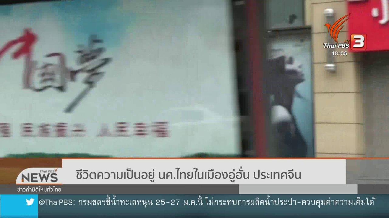 ข่าวค่ำ มิติใหม่ทั่วไทย - ชีวิตความเป็นอยู่ นศ.ไทยในเมืองอู่ฮั่น ประเทศจีน
