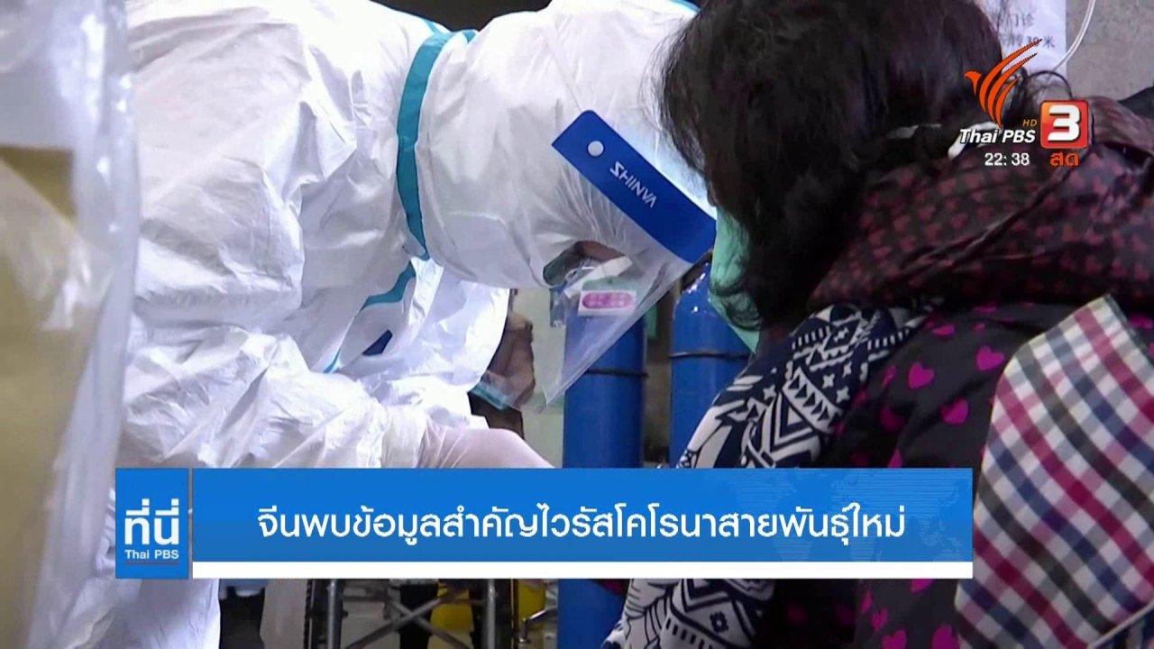 ที่นี่ Thai PBS - จีนพบข้อมูลสำคัญไวรัสโคโรนาสายพันธุ์ใหม่