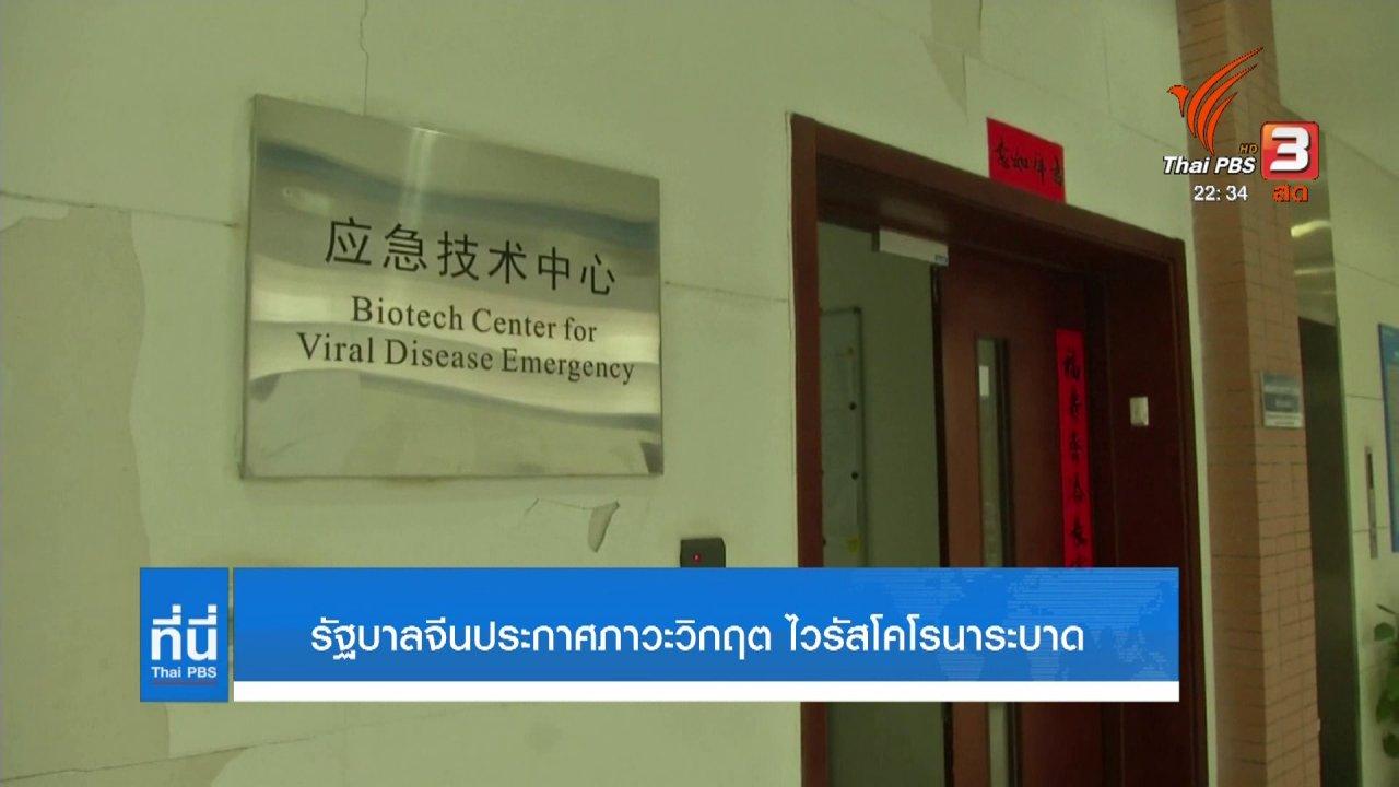 ที่นี่ Thai PBS - รัฐบาลจีนประกาศภาวะวิกฤต ไวรัสโคโรนาระบาด