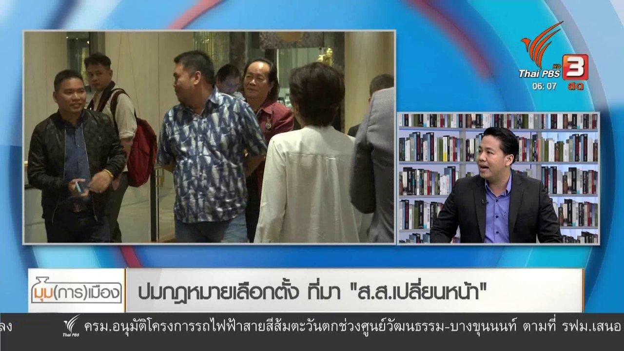 """วันใหม่  ไทยพีบีเอส - มุม(การ)เมือง : กฎหมายเลือกตั้ง ที่มา """"ส.ส.เปลี่ยนหน้า"""""""