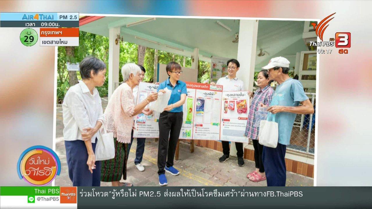วันใหม่วาไรตี้ - ประเด็นทางสังคม : เทศบาลเมืองมาบตาพุด โมเดลชุมชนไทยไร้ขยะ