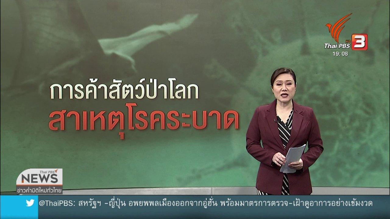 """ข่าวค่ำ มิติใหม่ทั่วไทย - วิเคราะห์สถานการณ์ต่างประเทศ : """"การค้าสัตว์ป่า"""" ต้นเหตุการแพร่ระบาดไวรัสสู่คน"""