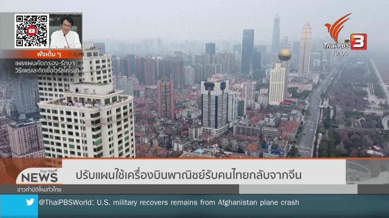 ข่าวค่ำ มิติใหม่ทั่วไทย - ปรับแผนใช้เครื่องบินพาณิชย์รับคนไทยกลับจากจีน