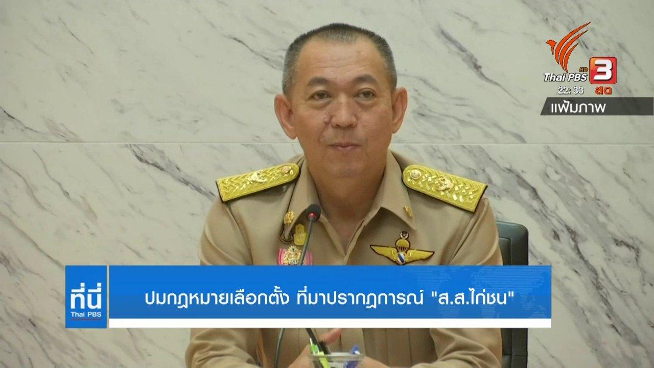 """ที่นี่ Thai PBS - ปมกฎหมายเลือกตั้ง ที่มา """"ส.ส.ไก่ชน"""""""