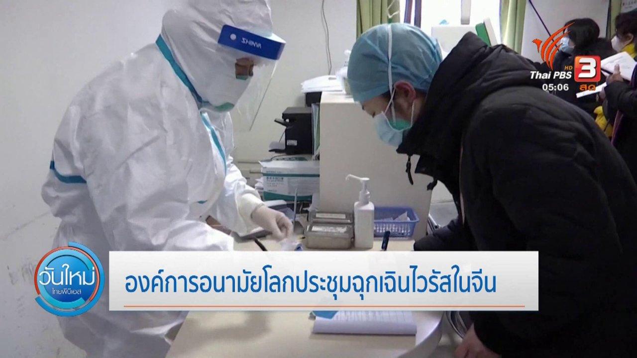 วันใหม่  ไทยพีบีเอส - องค์การอนามัยโลกประชุมฉุกเฉินไวรัสในจีน