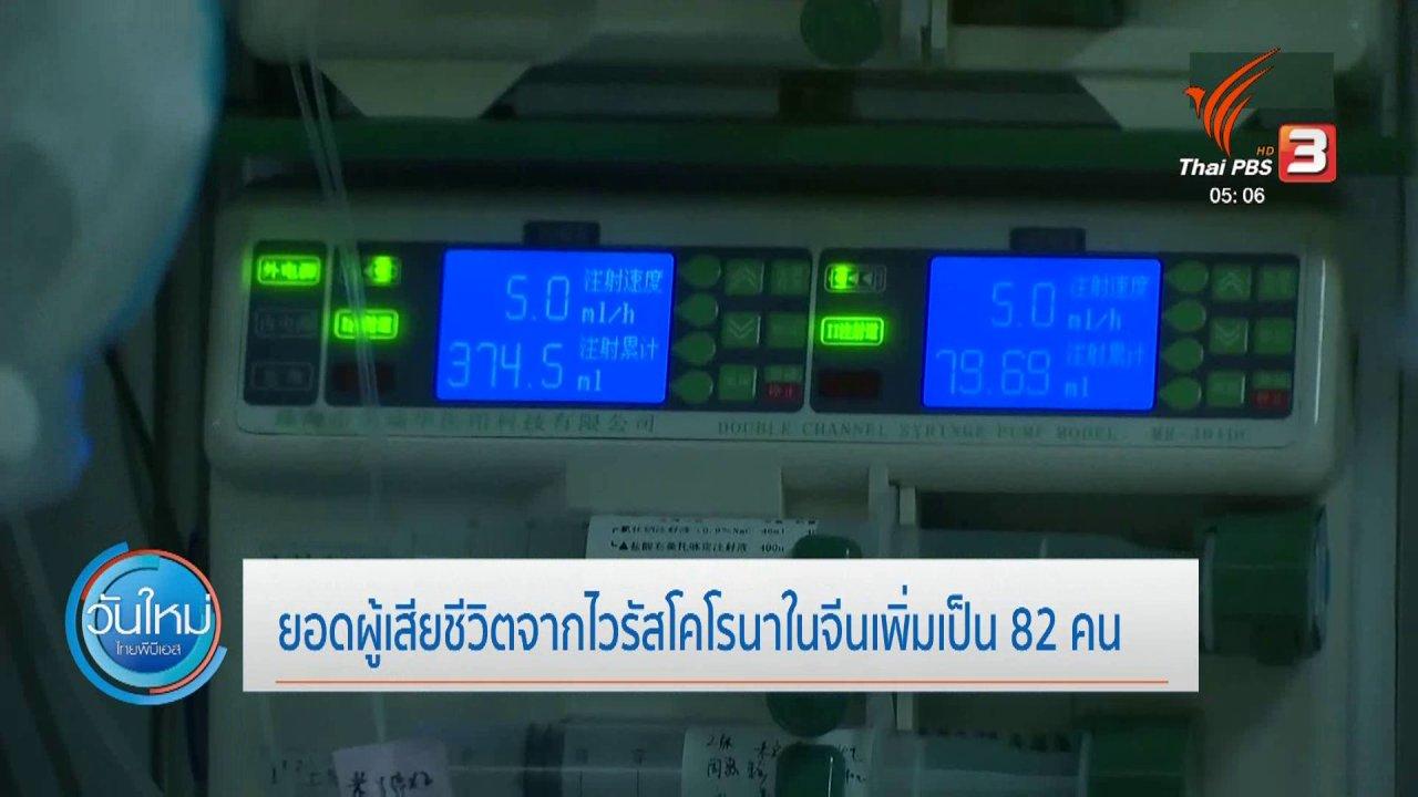 วันใหม่  ไทยพีบีเอส - ยอดผู้เสียชีวิตจากไวรัสโคโรนาในจีน เพิ่มเป็น 82 คน