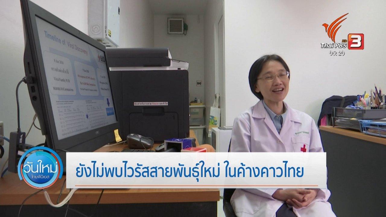 วันใหม่  ไทยพีบีเอส - ยังไม่พบไวรัสสายพันธุ์ใหม่ ในค้างคาวไทย