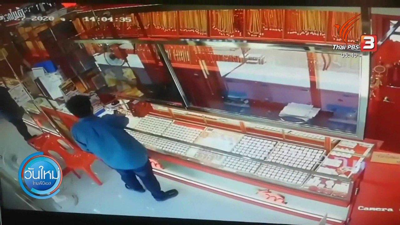 วันใหม่  ไทยพีบีเอส - จับโจรปล้นร้านทอง จ.นนทบุรี ได้แล้ว
