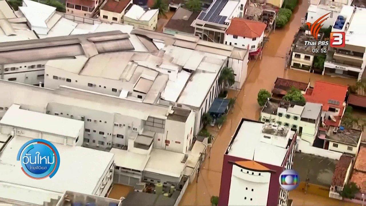วันใหม่  ไทยพีบีเอส - บราซิลพบผู้เสียชีวิตเพิ่มจากเหตุน้ำท่วม ดินถล่ม