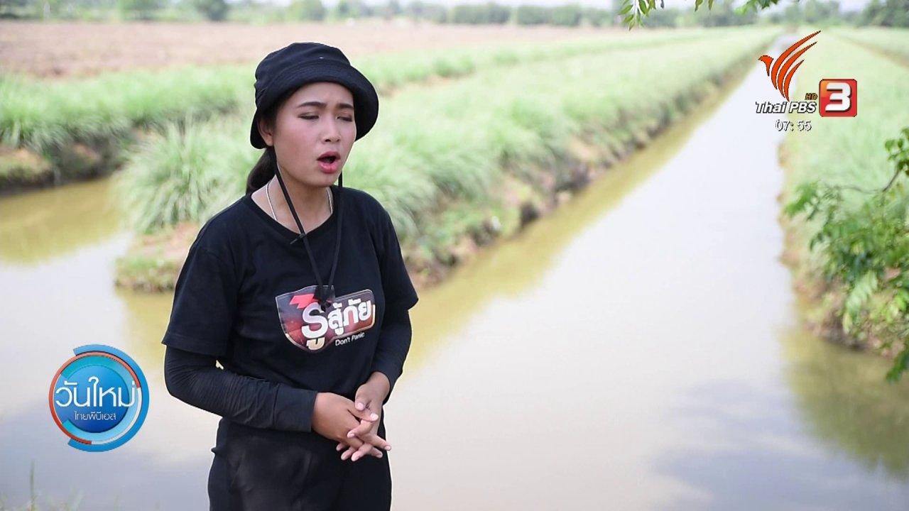 วันใหม่  ไทยพีบีเอส - ทำมาหากิน ดินฟ้าอากาศ  : ตะไคร้ขาดน้ำอาจทำให้ยืนต้นตาย