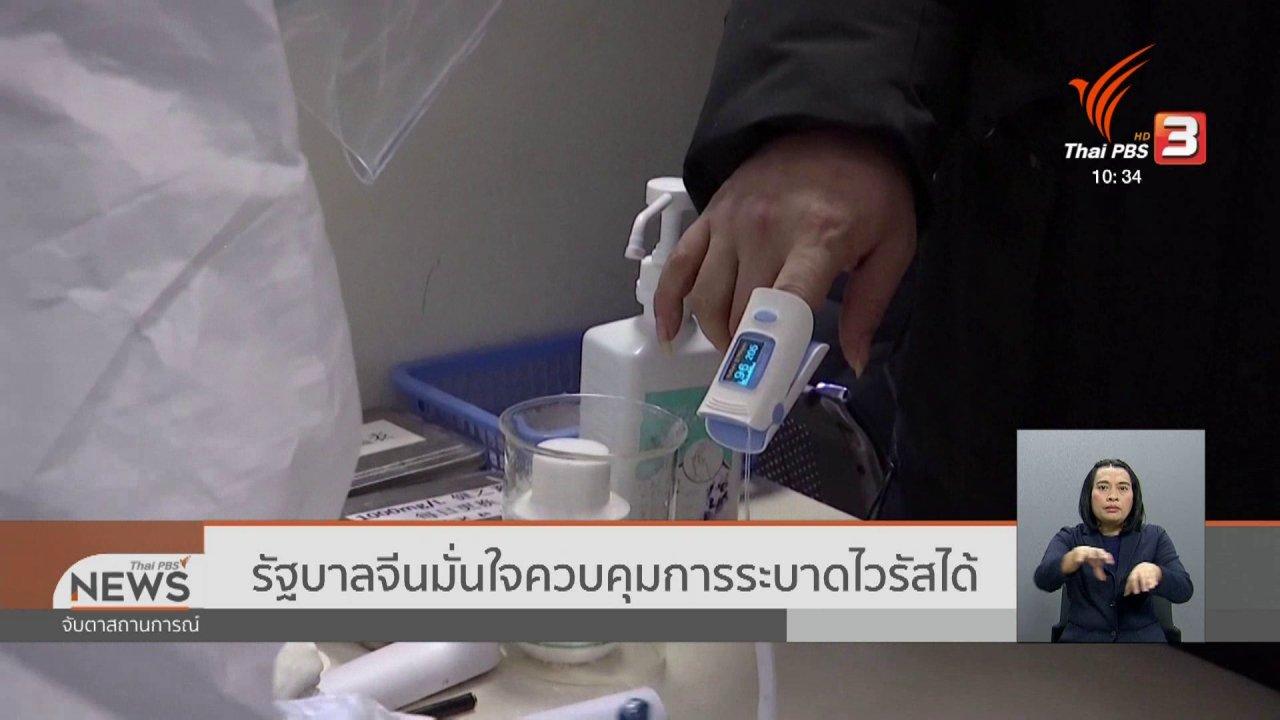 จับตาสถานการณ์ - รัฐบาลจีนมั่นใจควบคุมการระบาดไวรัสได้