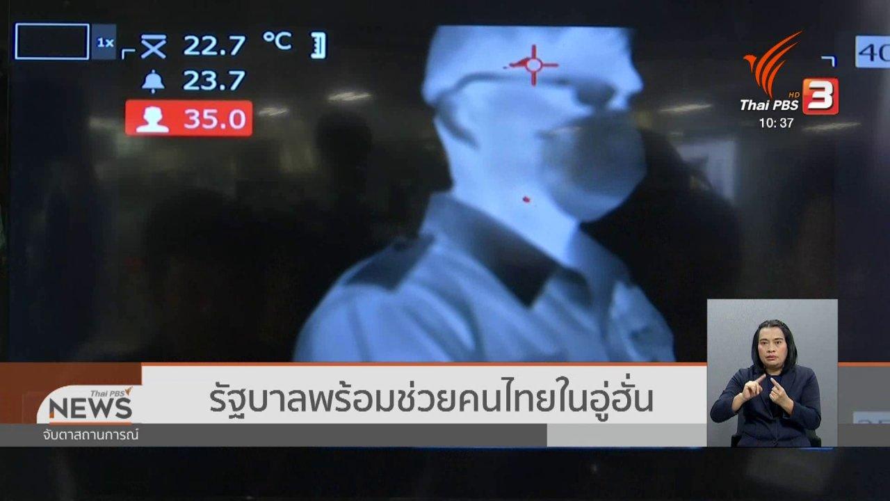 จับตาสถานการณ์ - รัฐบาลพร้อมช่วยคนไทยในอู่ฮั่น