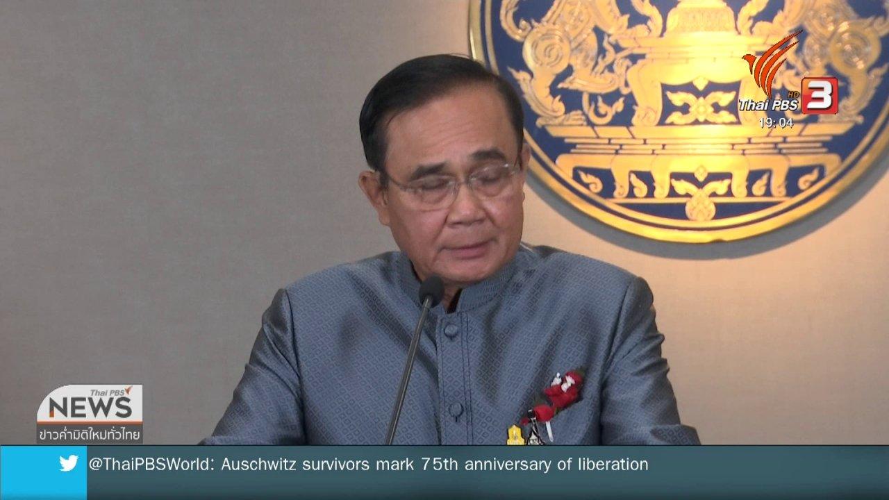 ข่าวค่ำ มิติใหม่ทั่วไทย - รัฐบาลวางมาตรการคุมเข้มระบาดโคโรนา