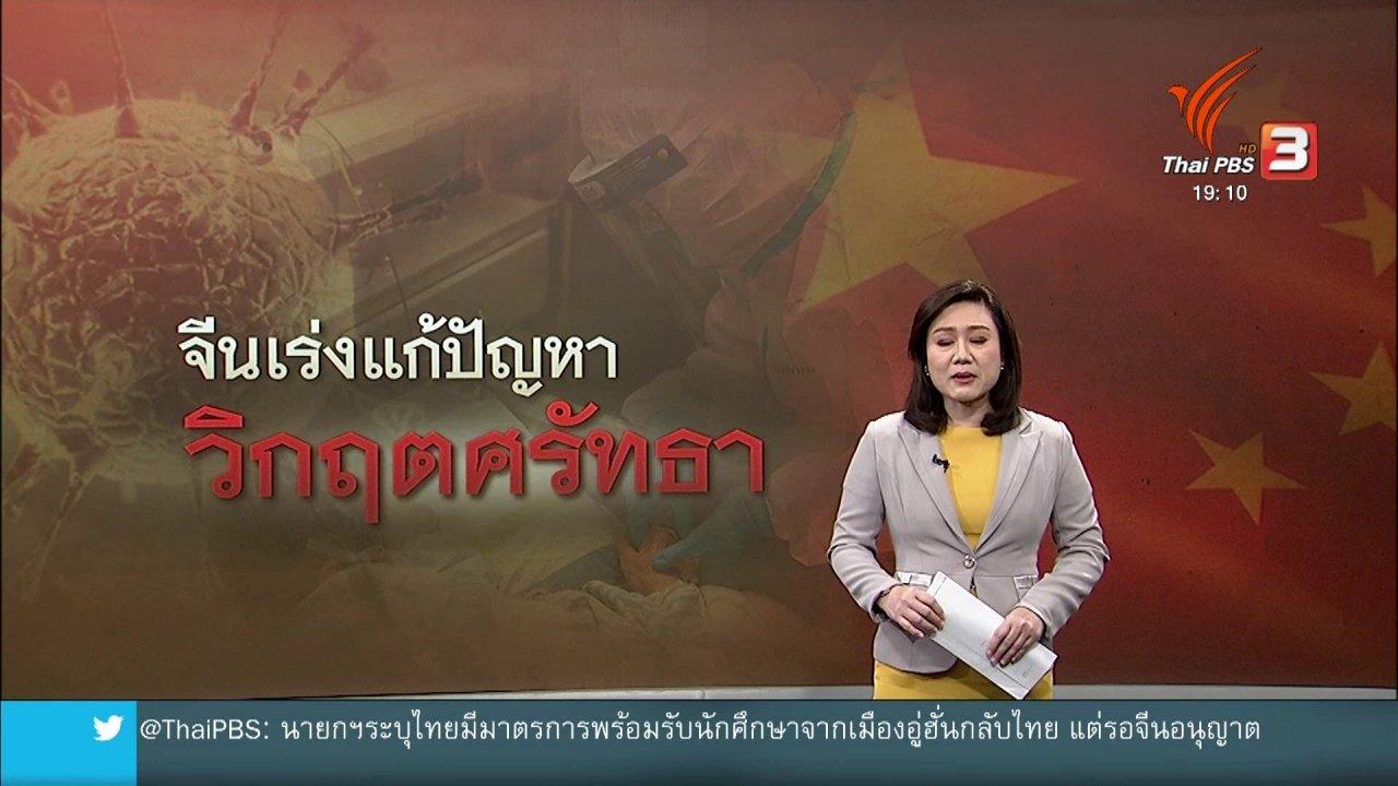 ข่าวค่ำ มิติใหม่ทั่วไทย - วิเคราะห์สถานการณ์ต่างประเทศ : รัฐบาลจีนเร่งสู้ไวรัสท่ามกลางปัญหาวิกฤตศรัทธา